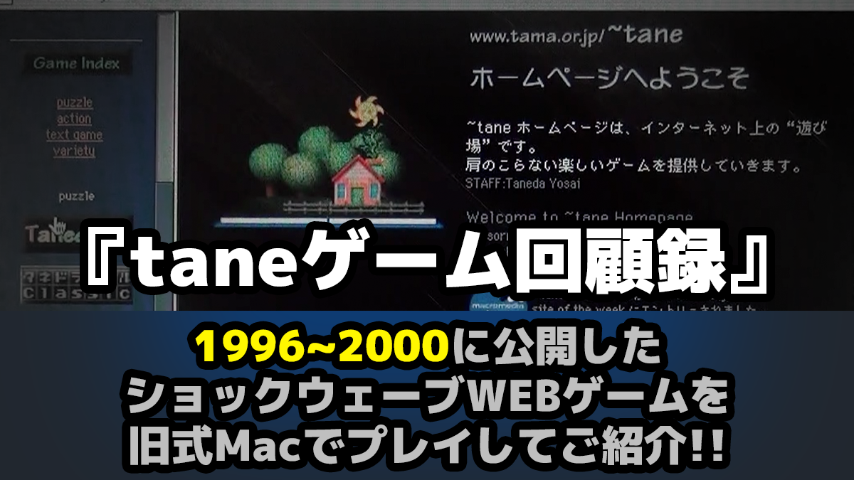 taneゲーム回顧録